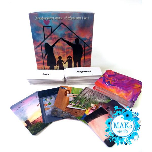 С родителями, Макомания, метафорические карты, интернет-магазин МАК, купить МАК