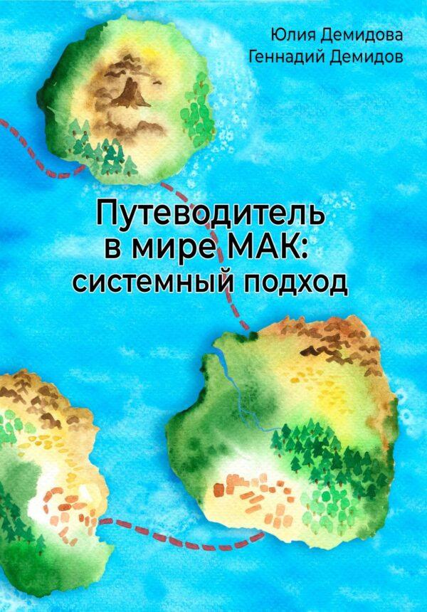 Путеводитель в мире МАК, Макомания, пособие по МАК, Литература по МАК, метафорические карты, интернет-магазин МАК, купить МАК