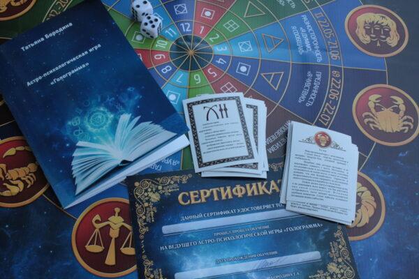 Голограмма, Макомания, психологическая игра, метафорические карты, интернет-магазин МАК, купить МАК