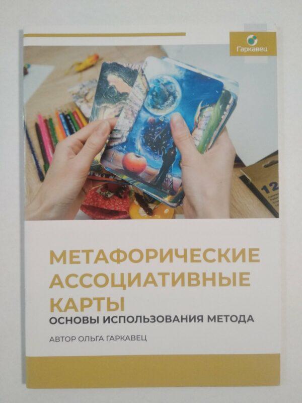 Учебное пособие МАК, Макомания, метафорические карты, интернет-магазин МАК, купить МАК